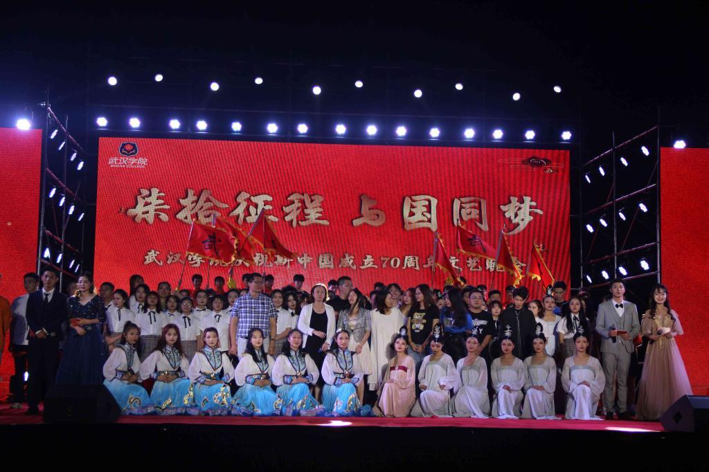 柒拾征程 与国同梦—武汉学院庆祝新中国成立70周年文艺晚会